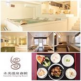 【北投】水美溫泉會館-2人泡湯+午間定食