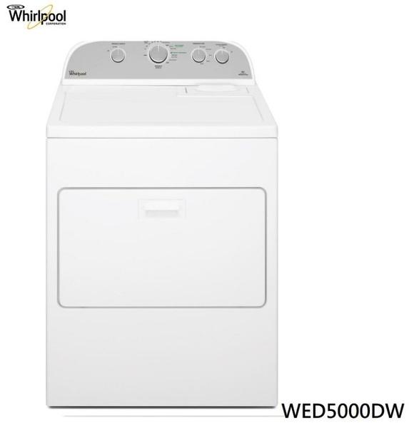 Whirlpool惠而浦【WED5000DW】12KG 電力型直立式乾衣機『美國原裝進口』