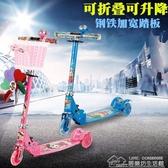 兒童滑板車閃光三輪男孩女單腳折疊滑滑溜溜車 居樂坊生活館YYJ