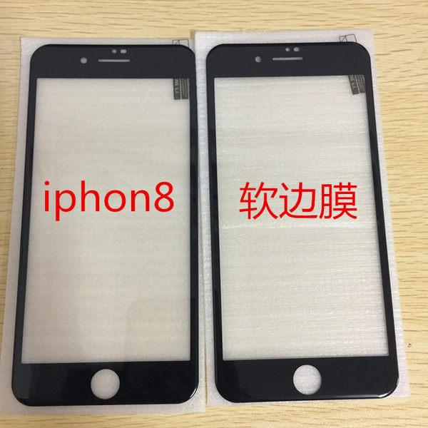King*Shop~蘋果 iphone8 8plus 碳纖維3D全屏鋼化玻璃軟邊高清光面膜