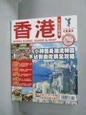 【書寶二手書T7/旅遊_YBK】香港玩全指南 最新版_行遍天下記者群