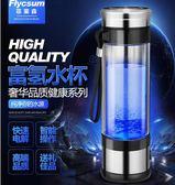 【中秋團圓價】日本富氫 水素水杯 電解養生杯-現貨