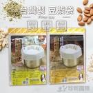 【珍昕】台灣製 豆漿袋 兩款可選(長約45-50cmx寬約33-55cm)/料理袋/滷包袋/中藥袋/藥材袋