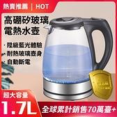 新北現貨 110V快煮壺電煮壺高硼矽玻璃電熱水壺藍光燒水壺