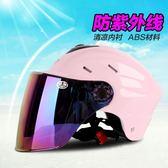 頭盔女電動車機車四季夏季防曬電瓶車頭盔男防紫外線