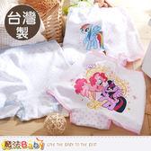 女童內褲(四件一組) 台灣製彩虹小馬正版純棉四角內褲 魔法Baby