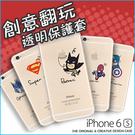 [限量29元活動] 蘋果 iPhone 6/ 6S 惡搞英雄 趣味翻玩 手機殼 透明TPU 保護套 超人 蜘蛛人 蝙蝠俠