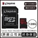 金士頓 Kingston 128G MicroSD V30 附轉卡 記憶卡 128GB 讀100 寫80 SDCR2