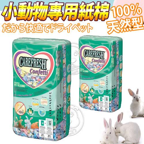 【培菓平價寵物網 】美國CAREFRESH凱優》CF-C50L小動物專用紙棉-繽紛50L