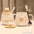 創意卡通陶瓷杯馬克茶杯ins風少女可愛個性咖啡水杯子帶蓋勺潮流 【優樂美】