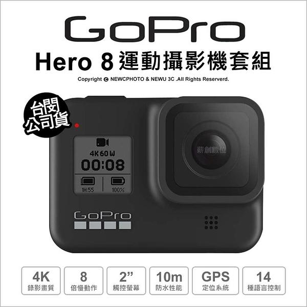 GoPro Hero 8 Black 運動攝影機 公司貨【贈64G + 可分期】薪創