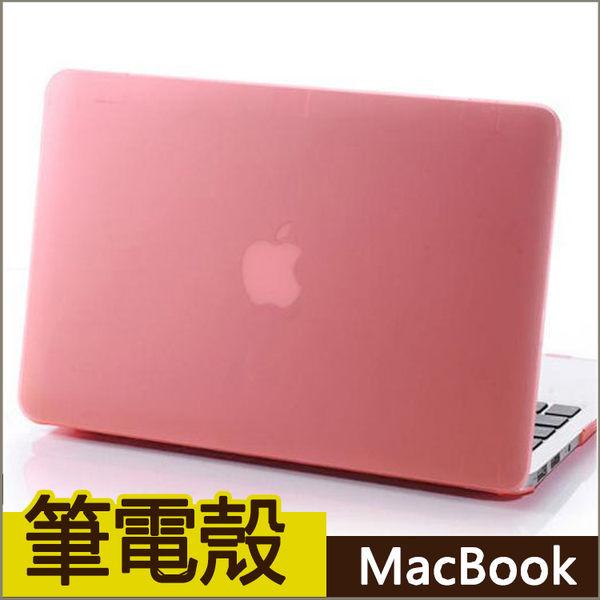 【無鏤空款】蘋果 筆電殼 macbook mac Air Pro Pro Retina 11 13 15 吋 外殼 磨砂殼 保護殼 【送防塵塞】
