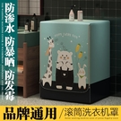 洗衣機罩防水防曬全自動滾筒洗衣機防塵罩海爾上開洗衣機套罩蓋布