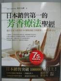 【書寶二手書T1/養生_JLM】日本銷售第一的芳香療法聖經_和田文緒