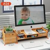 螢幕架 辦公室用品台式電腦顯示器增高架桌面收納盒顯示屏幕底座置物架子【免運】