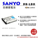 ROWA 樂華 FOR SANYO DB-L80(DLI88) DBL80 電池 原廠充電器可用 保固一年 X1200 X1220 X1420