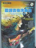 【書寶二手書T1/音樂_XDJ】藍調吉他演奏法_彼得.費舍_無光碟