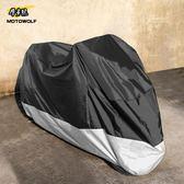 摩托車加厚車衣哈雷遮陽防雨水加大號防曬跑車車套大排量車罩通用 超值價
