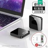 充電寶20000毫安超薄小巧便攜行動電源大容量蘋果X華為專用迷你可愛 聖誕節全館免運