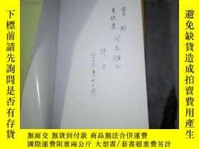 二手書博民逛書店桑榆吟草-韓力詩詞集(韓力簽名贈書罕見保真)11905 韓力 韓