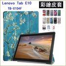 彩繪卡斯特 聯想 Lenovo Tab E10 10.1 TB-X104F X104N 平板皮套 防摔 支架 超薄三折 自動吸附 保護套