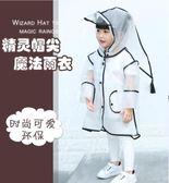 【春季上新】兒童雨衣寶寶女童幼兒園男童透明防水雨披1-3歲小童男學生2-6小孩