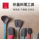 Multee摩堤 台灣製造 矽晶料理工具組 煎鏟 湯勺 牛排夾 漏勺 平湯勺 清潔刮刀
