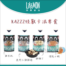 LitoMon怪獸咔滋[冷凍乾燥狗貓零食,4種口味]