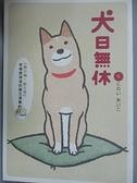 【書寶二手書T9/繪本_CPS】犬日無休