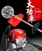 割草機 割草機四沖程背負式小型割灌機多功能農用汽油開荒除草機收割機 MKS夢藝家
