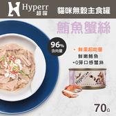 【毛麻吉寵物舖】Hyperr超躍 貓咪無穀主食罐-70g-鮪魚蟹絲 貓罐頭/無穀/濕食