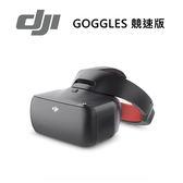 【EC數位】DJI 大疆 Goggles 飛行眼鏡 競速版 1080p 高清 VR 支援空拍機 MAVIC
