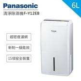 【限時特賣】Panasonic 國際牌 F-Y12EB 6L 除濕機 適用8坪