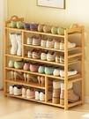 鞋架子簡易門口收納神器經濟型多層家用室內好看防塵小型窄小鞋柜 [快速出貨]