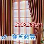 遮光窗簾流光溢彩 免費修改高度 寬200X高260cm 穿管窗簾 臺灣加工【微笑城堡】