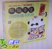[COSCO代購] W118215 熊貓先生好禮貌繪本系列 (4冊)