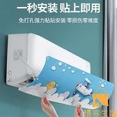 空調擋風板防直吹冷氣出風口遮風罩壁掛式通用隔風板導風神器【慢客生活】