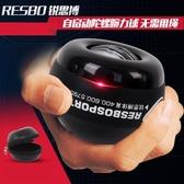 特賣握力球腕力球自啟動腕力器男式掰手腕小臂力訓練器握力球超級陀螺握力球