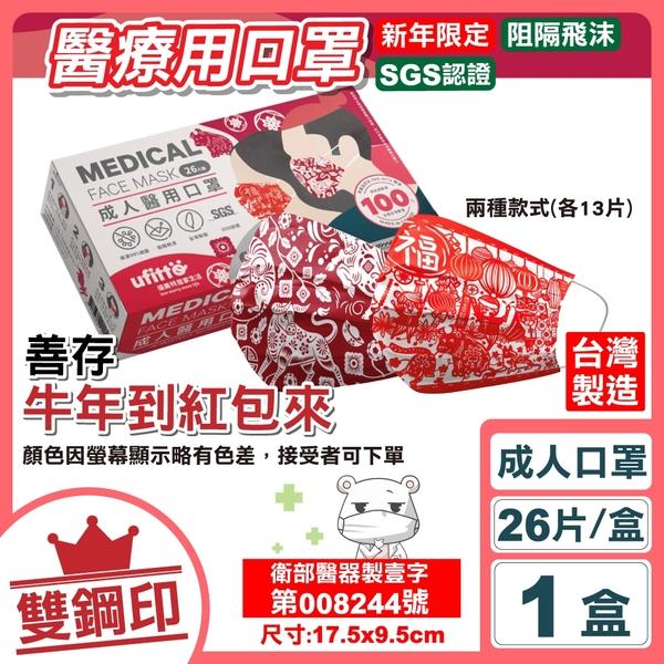 善存 雙鋼印 成人醫療口罩 (牛年到紅包來) 26入/盒 (台灣製造 CNS14774) 專品藥局【2017521】