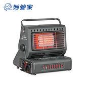 【妙管家】遠紅外線戶外取暖爐 X100(暖爐) 使用瓦斯罐 非電暖器 電暖爐 暖暖包可參考