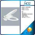HCG 和成馬桶蓋/和成免治馬桶蓋 AF701(L)水洗免治馬桶座(牙色  白色) 免運費