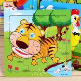 拼圖9/16/20片木質拼圖幼兒童寶寶早教益智力2-3-4-6歲男女孩積木玩具