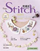 Stitch刺繡誌(11):刺繡花札-幸福展開!職人的美日手作; 質感古典繡vs可愛小布繡..