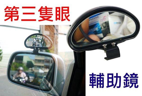 3R 通用型 汽車廣角鏡 第三支眼 輔助廣角鏡 左右 輔助鏡 角度更廣 鏡面可調 減少死角 夾式設計