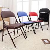 可折疊椅辦公椅會議椅子家用電腦椅座椅培訓椅學生靠背椅職員椅簡 YXS辛瑞拉