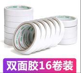 30400/30402雙面膠0.9cm/1.8cm寬雙面膠帶兩面粘貼膠紙雙面膠·享家生活館