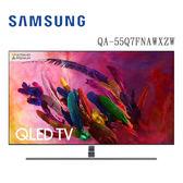 【免費基本安裝】SAMSUNG 三星 55吋 QLED 4K HDR 液晶電視 QA55Q7FNAWXZW