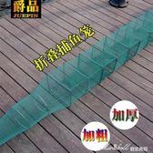 蝦籠捕蝦網折疊漁網捕魚工具自動黃鱔籠泥鰍籠捕蝦籠龍蝦網捕魚籠igo   蜜拉貝爾