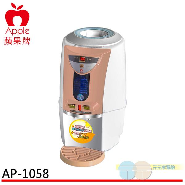 APPLE 蘋果牌 炫光寶貝數位包裝飲用水溫熱開飲機 AP-1058