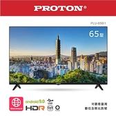 【南紡購物中心】【PROTON普騰】65型HDR10安卓9網路液晶顯示器 PLU-65BI1